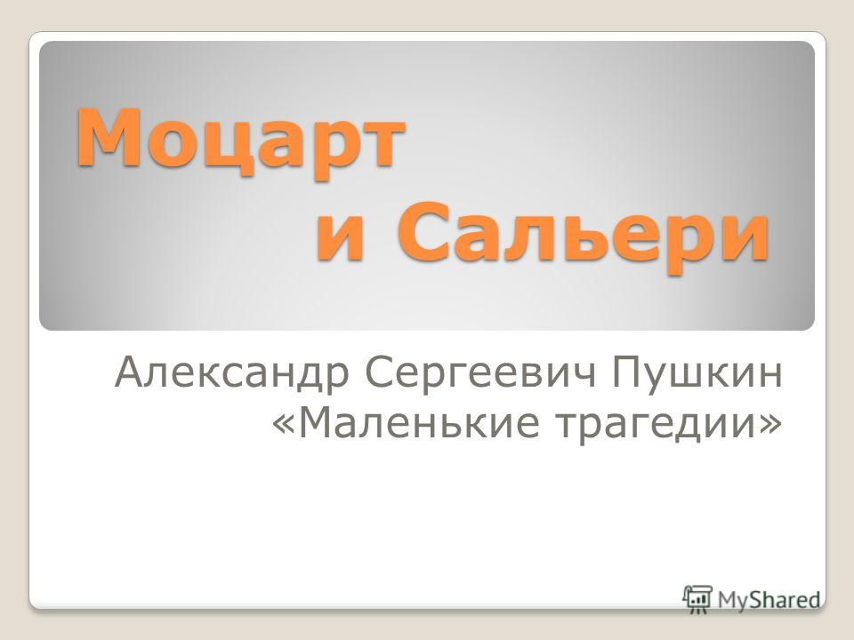 Моцарт и Сальери Александр Сергеевич Пушкин «Маленькие трагедии»