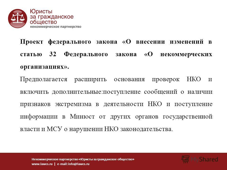 Некоммерческое партнерство «Юристы за гражданское общество» www.lawcs.ru | e-mail: info@lawcs.ru Проект федерального закона «О внесении изменений в статью 32 Федерального закона «О некоммерческих организациях». Предполагается расширить основания пров