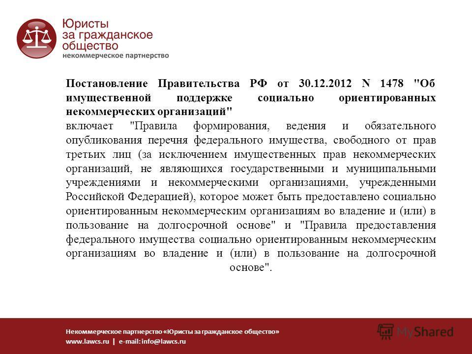 Постановление Правительства РФ от 30.12.2012 N 1478