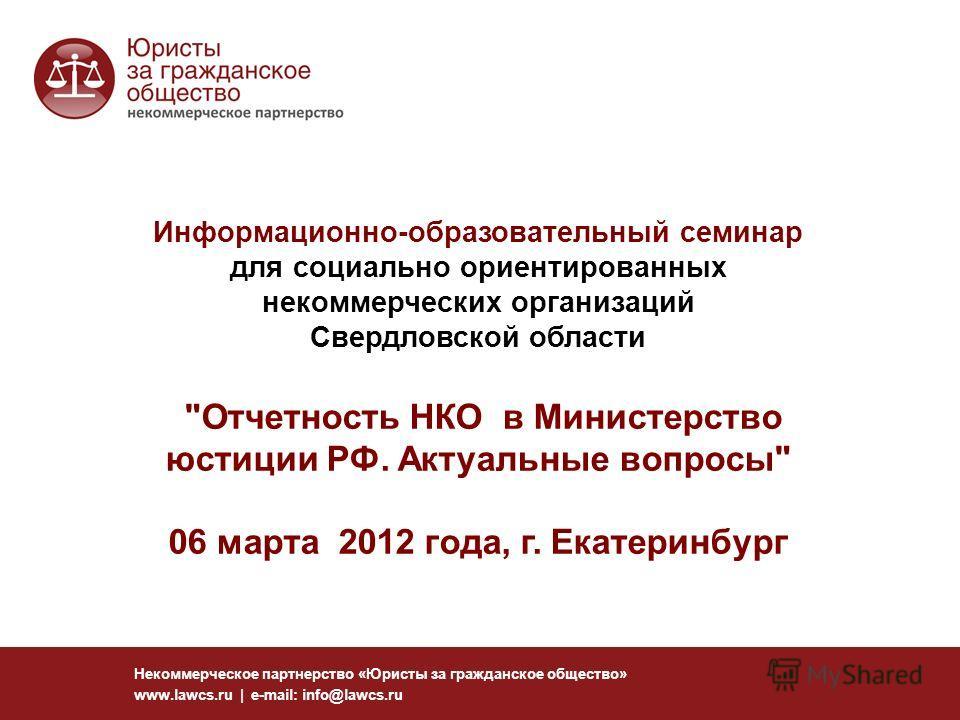 Некоммерческое партнерство «Юристы за гражданское общество» www.lawcs.ru | e-mail: info@lawcs.ru Информационно-образовательный семинар для социально ориентированных некоммерческих организаций Свердловской области