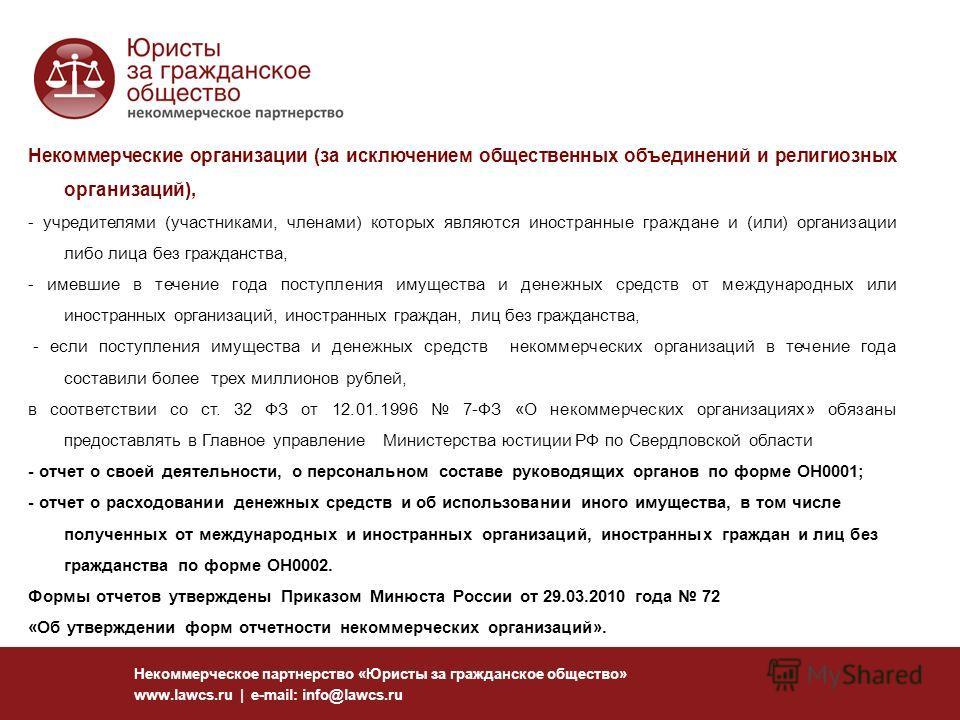 Некоммерческое партнерство «Юристы за гражданское общество» www.lawcs.ru | e-mail: info@lawcs.ru Некоммерческие организации (за исключением общественных объединений и религиозных организаций), - учредителями (участниками, членами) которых являются ин