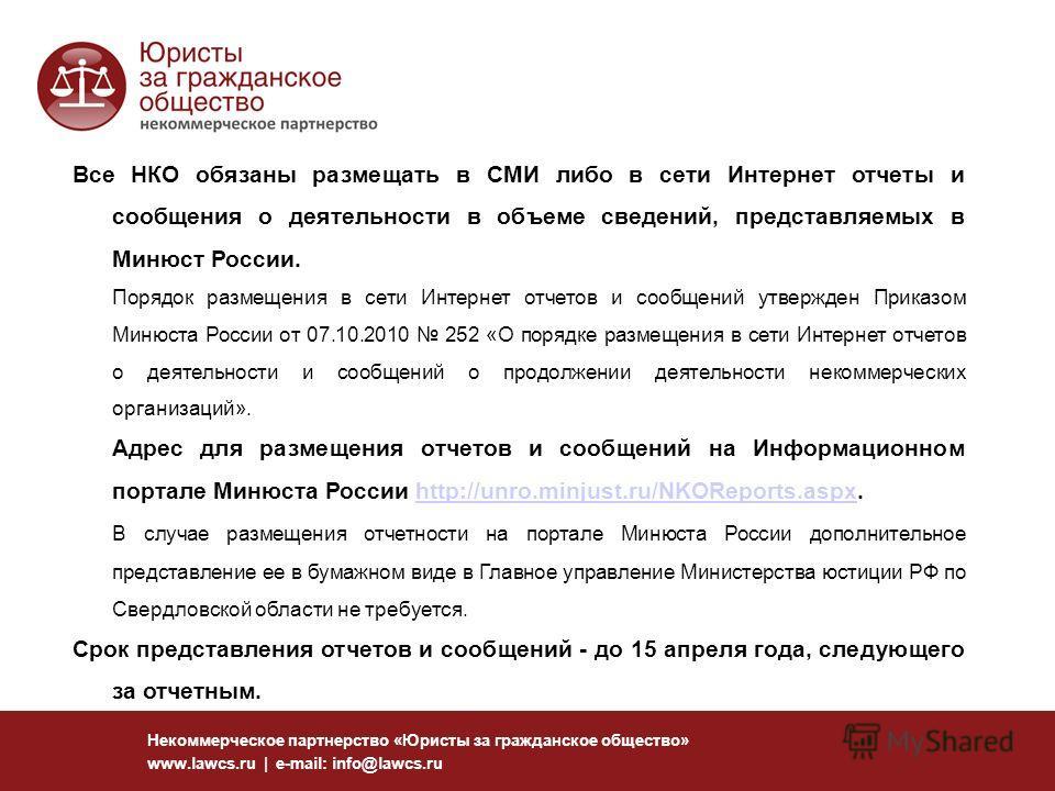 Некоммерческое партнерство «Юристы за гражданское общество» www.lawcs.ru | e-mail: info@lawcs.ru Все НКО обязаны размещать в СМИ либо в сети Интернет отчеты и сообщения о деятельности в объеме сведений, представляемых в Минюст России. Порядок размеще