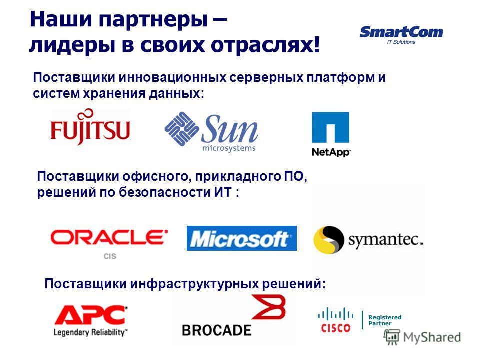 Наши партнеры – лидеры в своих отраслях! Поставщики инновационных серверных платформ и систем хранения данных: Поставщики офисного, прикладного ПО, решений по безопасности ИТ : Поставщики инфраструктурных решений: