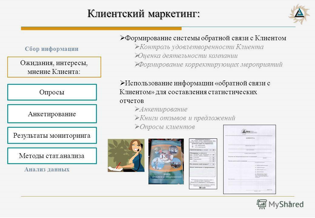 8 Клиентский маркетинг: Использование информации «обратной связи с Клиентом» для составления статистических отчетов Анкетирование Книги отзывов и предложений Опросы клиентов Формирование системы обратной связи с Клиентом Контроль удовлетворенности Кл