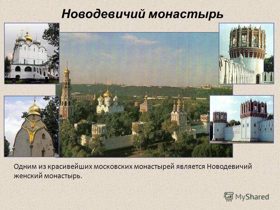 Новодевичий монастырь Одним из красивейших московских монастырей является Новодевичий женский монастырь.
