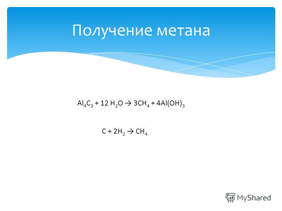 Получение метана Al 4 C 3 + 12 H 2 O 3CH 4 + 4Al(OH) 3 C + 2H 2 CH 4