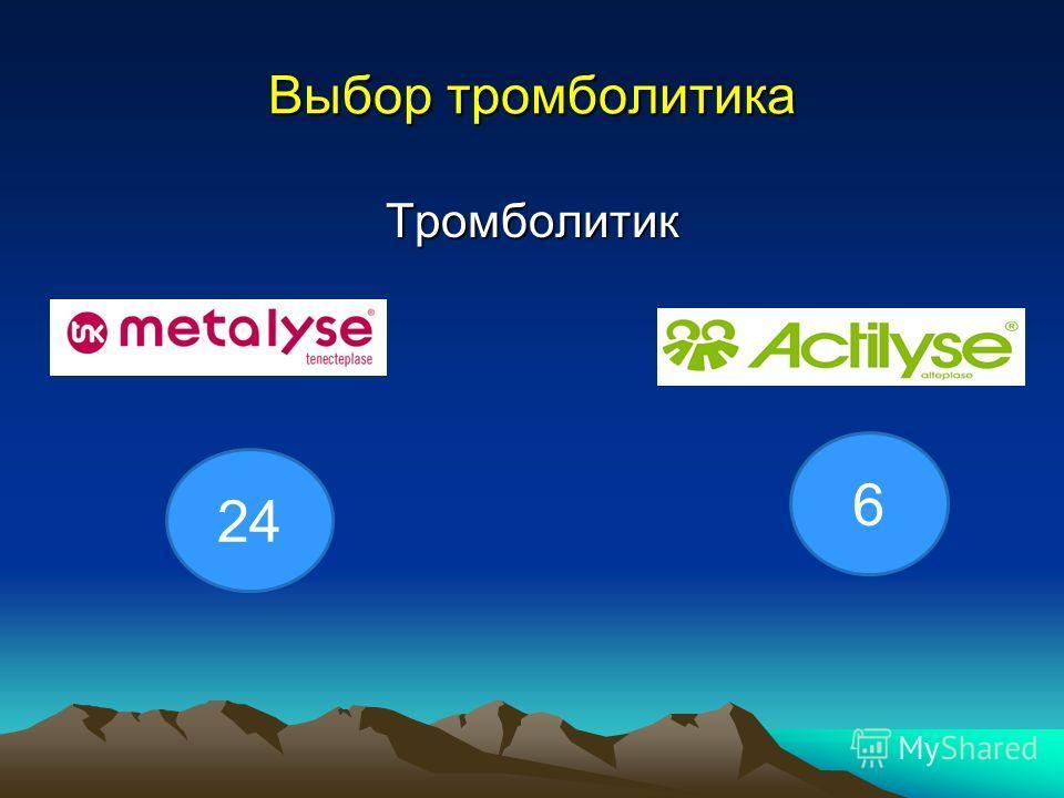 Выбор тромболитика Тромболитик 6 24