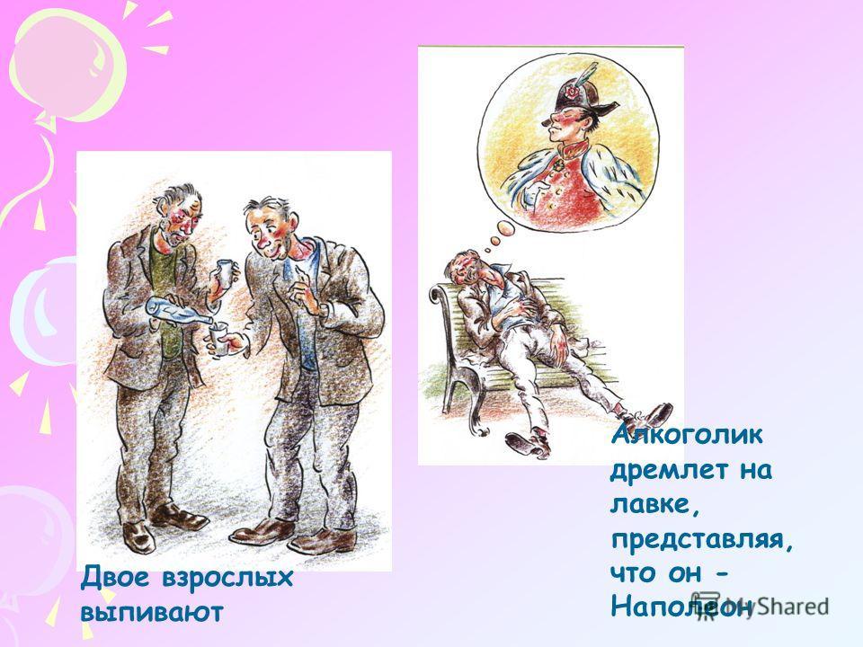 Двое взрослых выпивают Алкоголик дремлет на лавке, представляя, что он - Наполеон