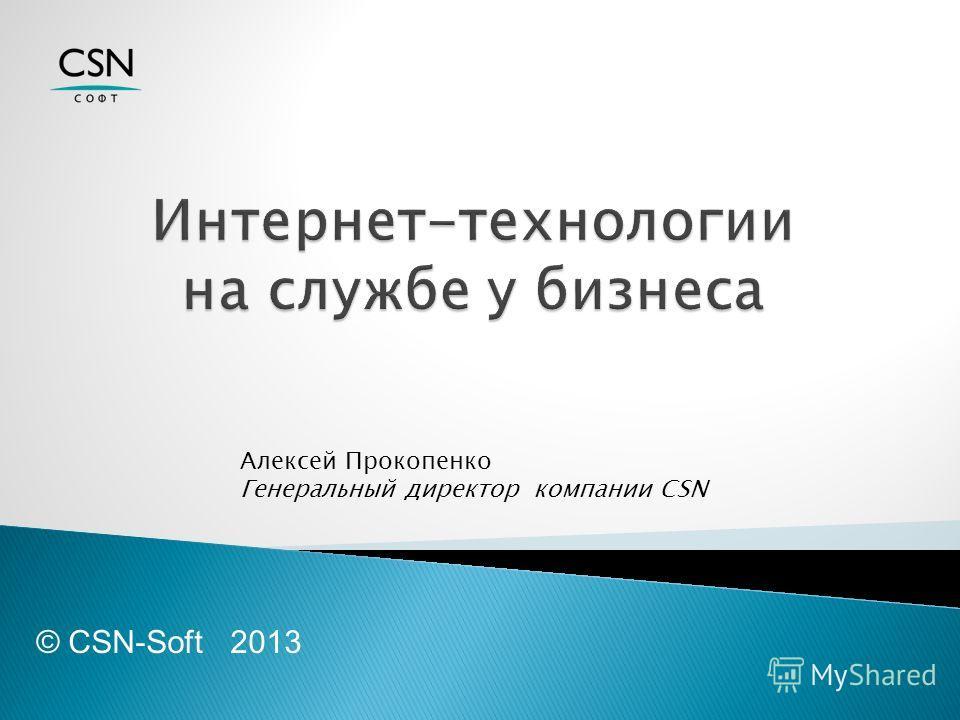 © CSN-Soft 2013 Алексей Прокопенко Генеральный директор компании CSN