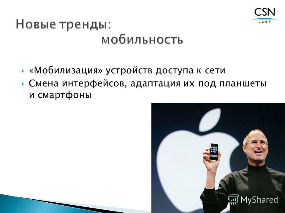 «Мобилизация» устройств доступа к сети Смена интерфейсов, адаптация их под планшеты и смартфоны