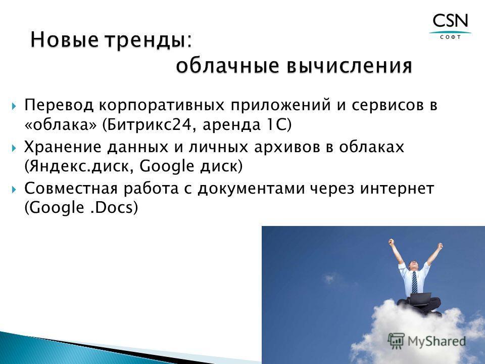 Перевод корпоративных приложений и сервисов в «облака» (Битрикс24, аренда 1С) Хранение данных и личных архивов в облаках (Яндекс.диск, Google диск) Совместная работа с документами через интернет (Google.Docs)
