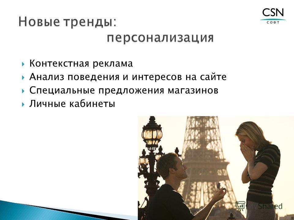 Контекстная реклама Анализ поведения и интересов на сайте Специальные предложения магазинов Личные кабинеты