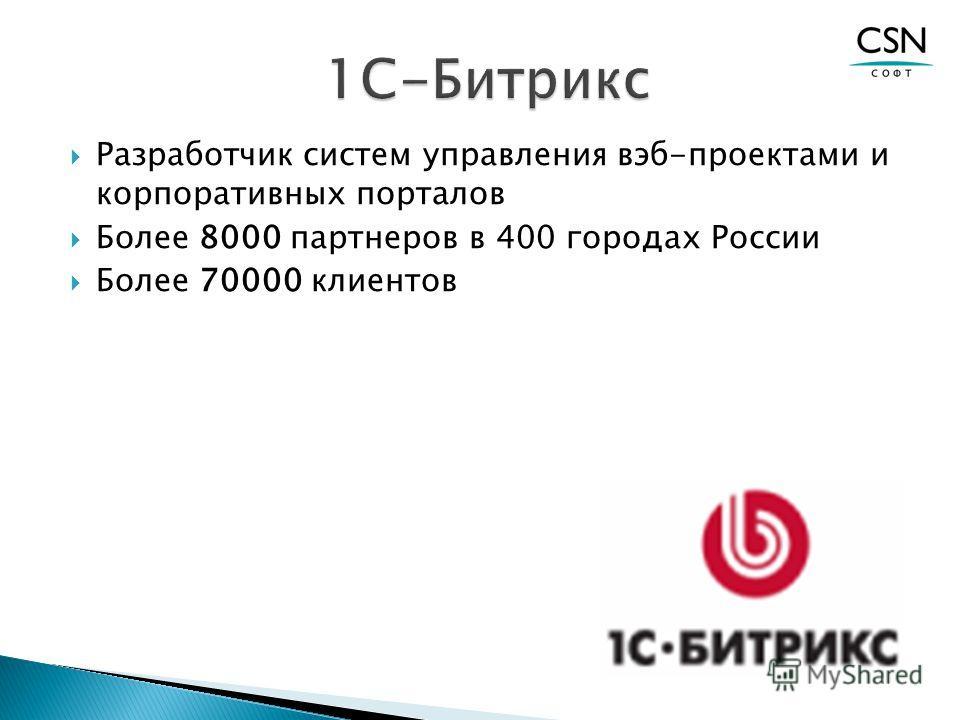 Разработчик систем управления вэб-проектами и корпоративных порталов Более 8000 партнеров в 400 городах России Более 70000 клиентов