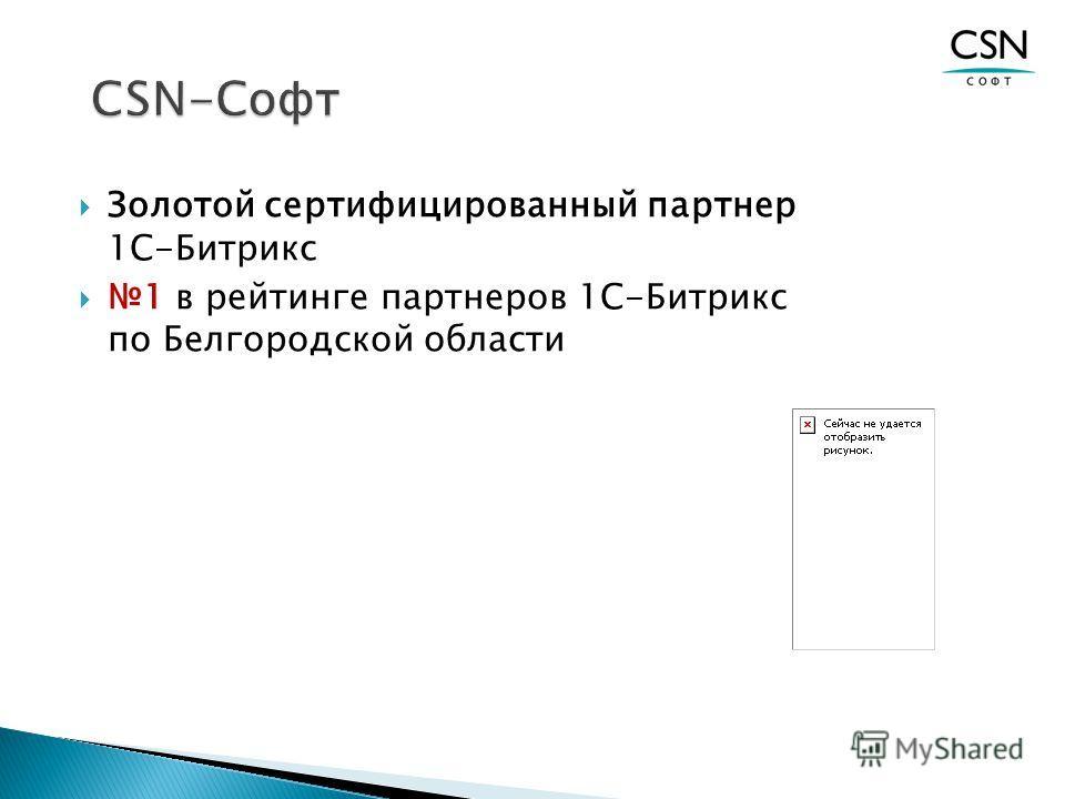 Золотой сертифицированный партнер 1С-Битрикс 1 в рейтинге партнеров 1С-Битрикс по Белгородской области