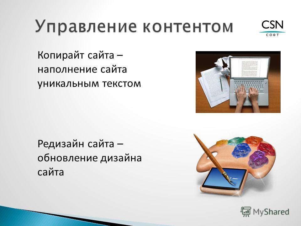 Управление контентом Копирайт сайта – наполнение сайта уникальным текстом Редизайн сайта – обновление дизайна сайта