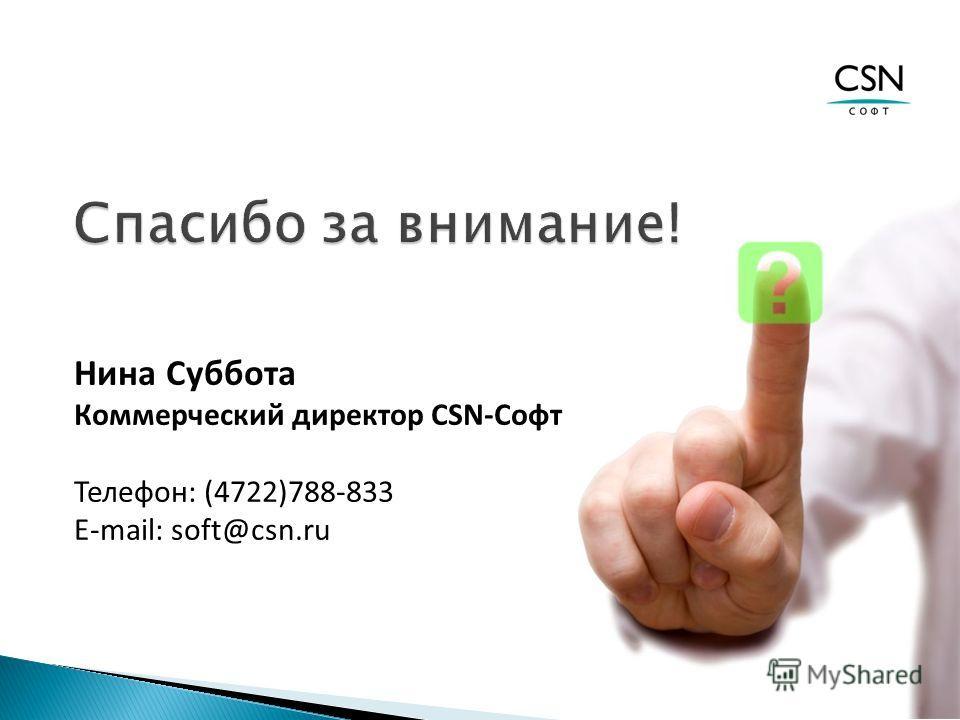 Нина Суббота Коммерческий директор CSN-Софт Телефон: (4722)788-833 E-mail: soft@csn.ru