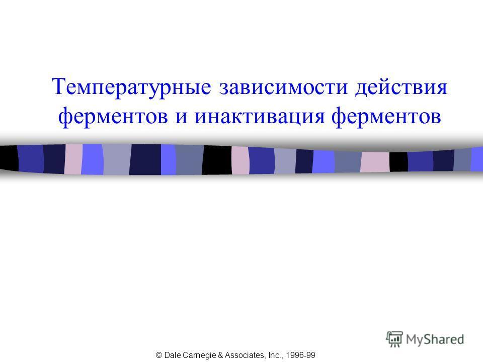 Температурные зависимости действия ферментов и инактивация ферментов © Dale Carnegie & Associates, Inc., 1996-99