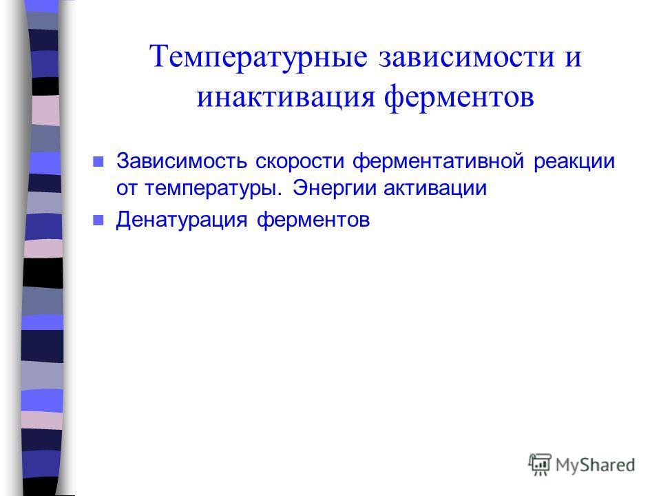 Температурные зависимости и инактивация ферментов Зависимость скорости ферментативной реакции от температуры. Энергии активации Денатурация ферментов