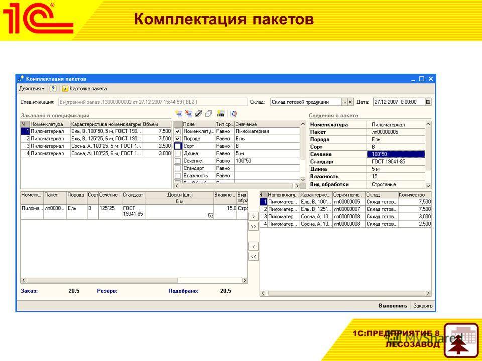 Комплектация пакетов Обработка подбора «Комплектация пакетов»