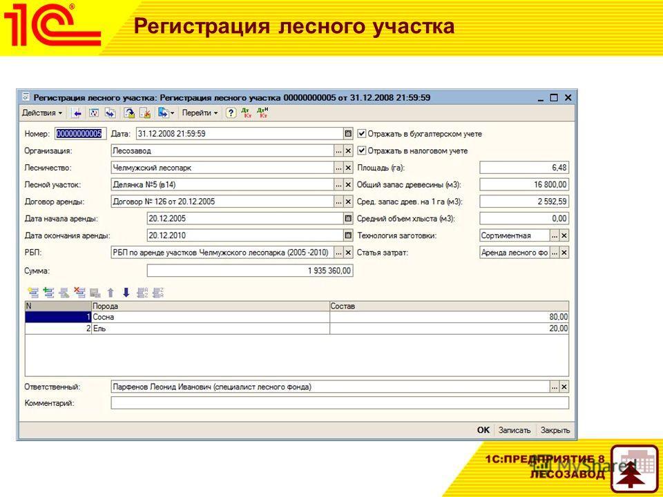 Регистрация лесного участка
