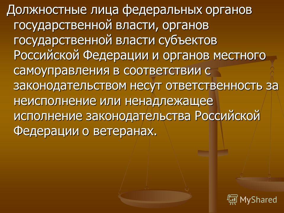 Должностные лица федеральных органов государственной власти, органов государственной власти субъектов Российской Федерации и органов местного самоуправления в соответствии с законодательством несут ответственность за неисполнение или ненадлежащее исп