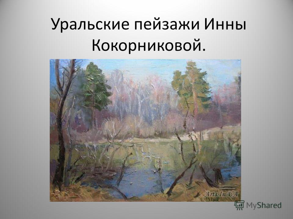 Уральские пейзажи Инны Кокорниковой.