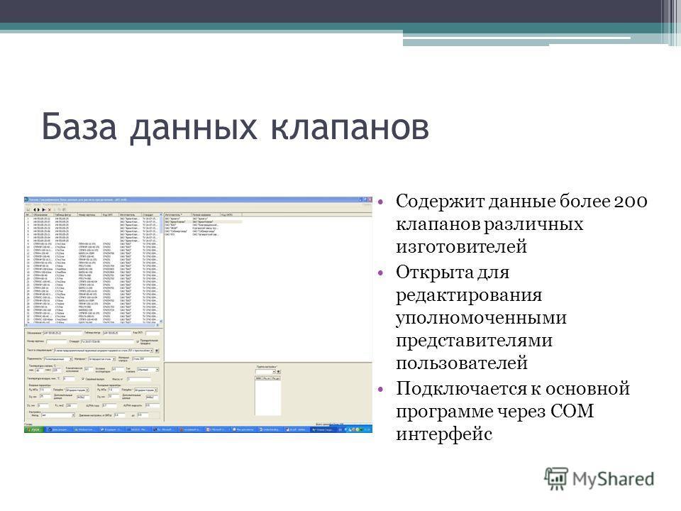 База данных клапанов Содержит данные более 200 клапанов различных изготовителей Открыта для редактирования уполномоченными представителями пользователей Подключается к основной программе через COM интерфейс