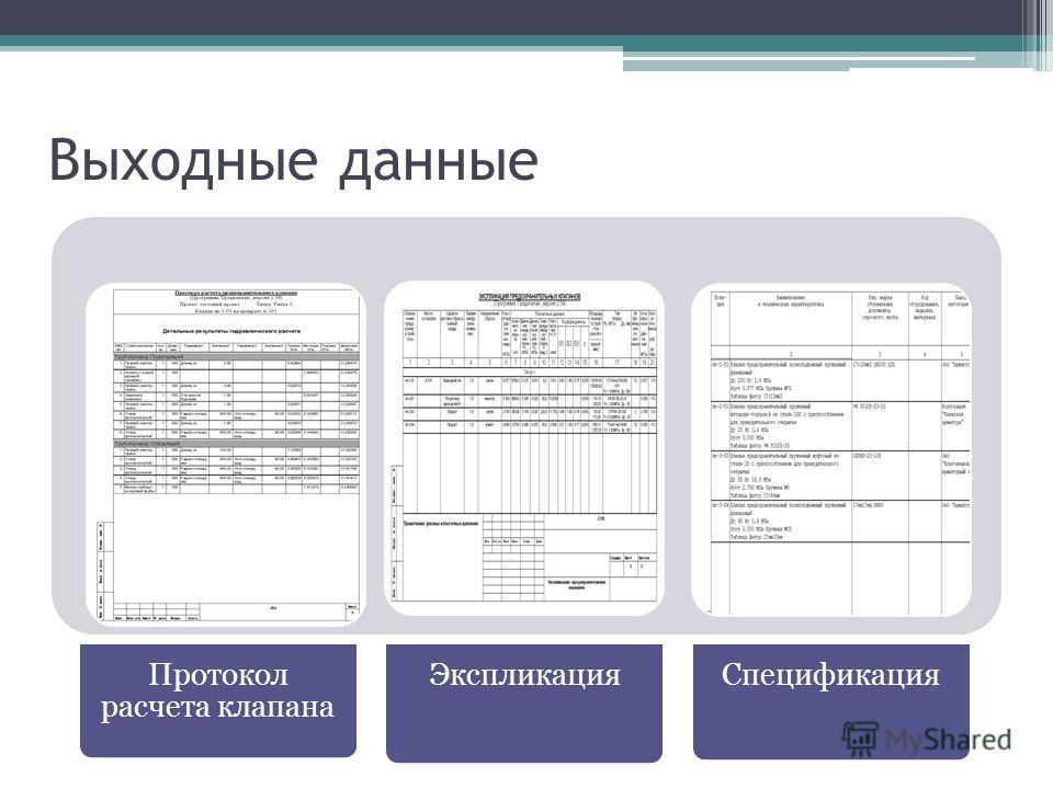 Выходные данные Протокол расчета клапана ЭкспликацияСпецификация