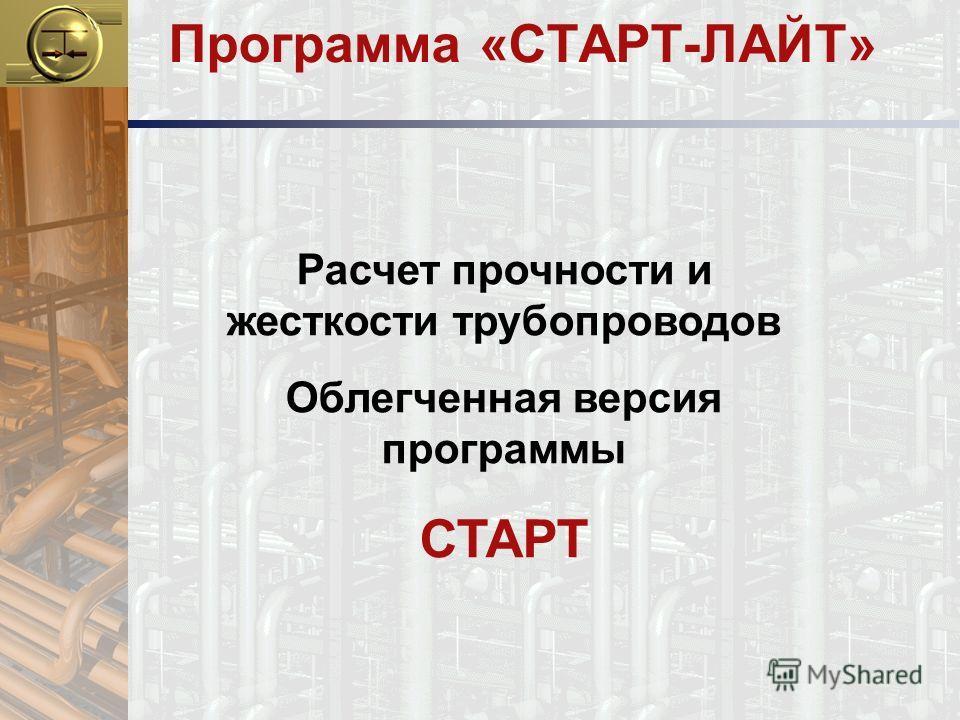 Программа «СТАРТ-ЛАЙТ» Расчет прочности и жесткости трубопроводов Облегченная версия программы СТАРТ