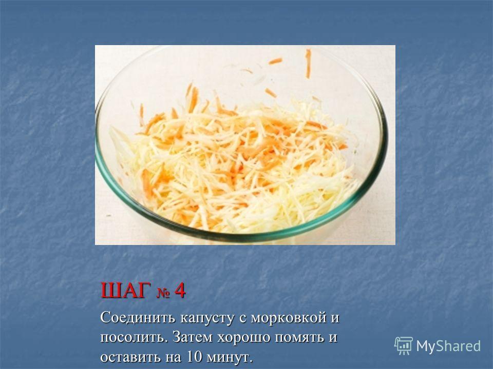 ШАГ 4 Соединить капусту с морковкой и посолить. Затем хорошо помять и оставить на 10 минут.