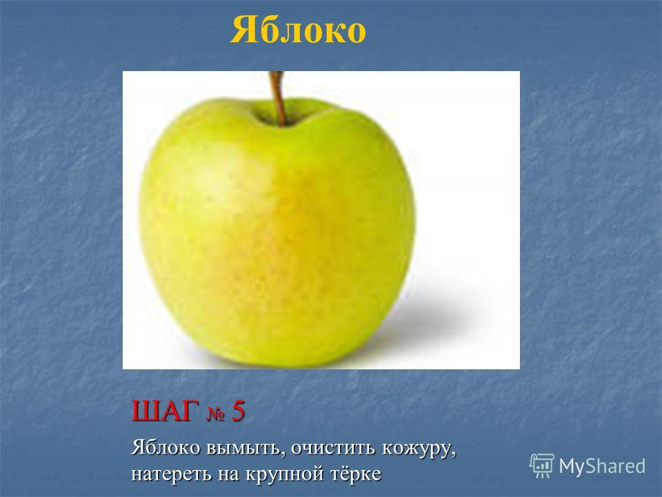 Яблоко ШАГ 5 Яблоко вымыть, очистить кожуру, натереть на крупной тёрке