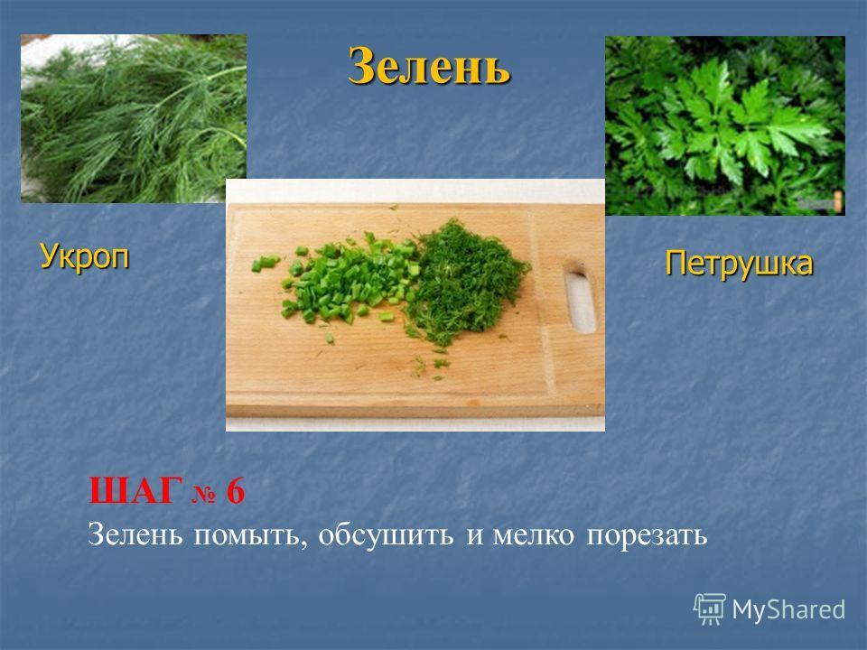 Зелень Зелень Укроп Петрушка ШАГ 6 Зелень помыть, обсушить и мелко порезать