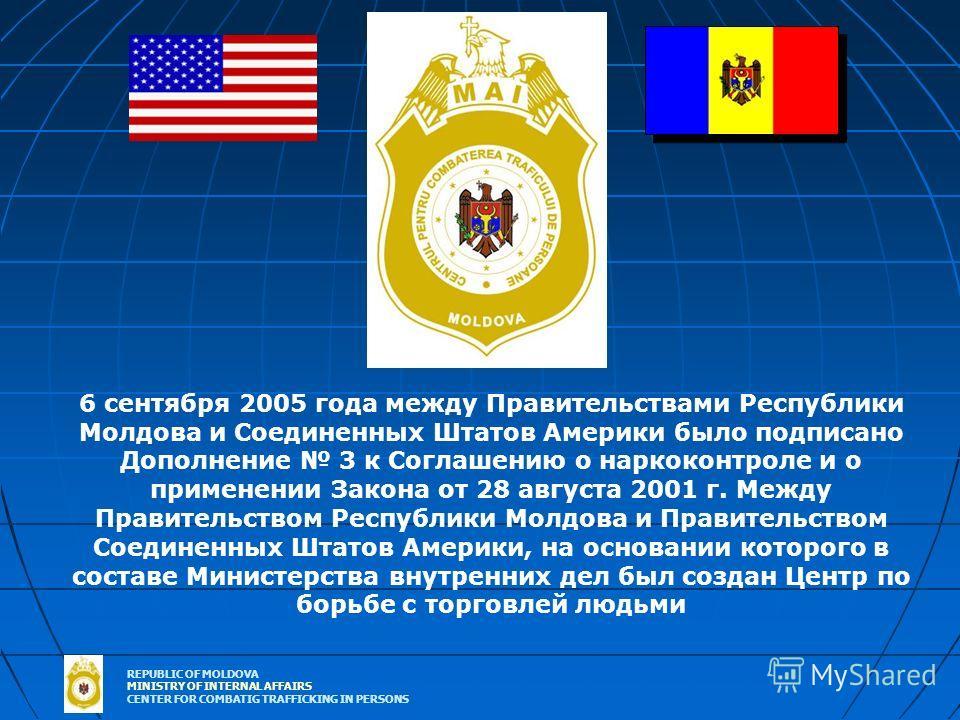 6 сентября 2005 года между Правительствами Республики Молдова и Соединенных Штатов Америки было подписано Дополнение 3 к Соглашению о наркоконтроле и о применении Закона от 28 августа 2001 г. Между Правительством Республики Молдова и Правительством С