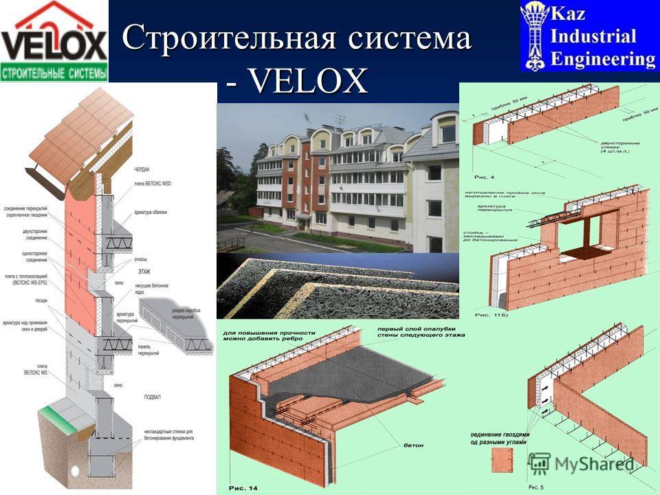 Строительная система - VELOX