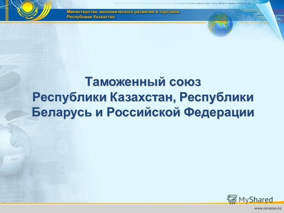 Таможенный союз Республики Казахстан, Республики Беларусь и Российской Федерации 1