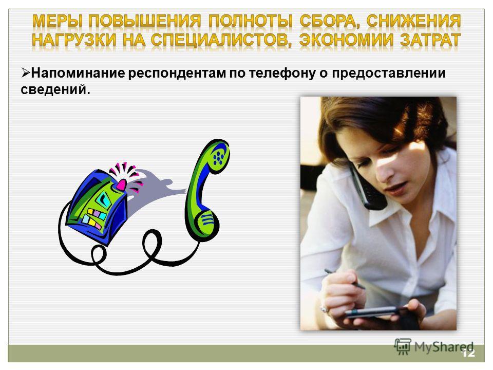 Напоминание респондентам по телефону о предоставлении сведений. Напоминание респондентам по телефону о 12