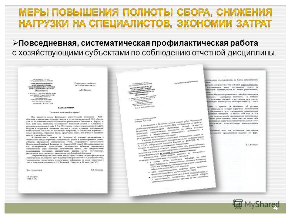 Повседневная, систематическая профилактическая работа с хозяйствующими субъектами по соблюдению отчетной дисциплины. 4