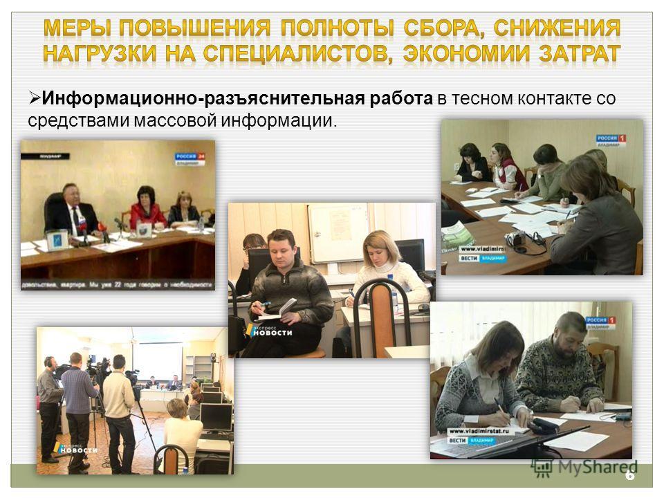 Информационно-разъяснительная работа в тесном контакте со средствами массовой информации. 6