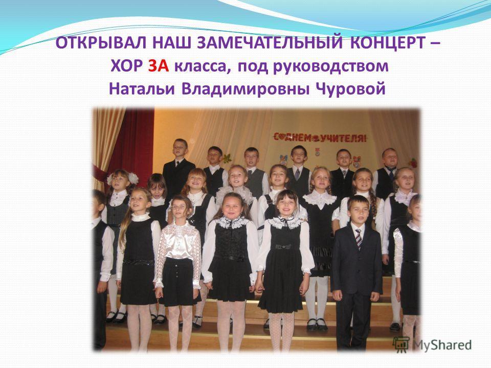 ОТКРЫВАЛ НАШ ЗАМЕЧАТЕЛЬНЫЙ КОНЦЕРТ – ХОР 3А класса, под руководством Натальи Владимировны Чуровой