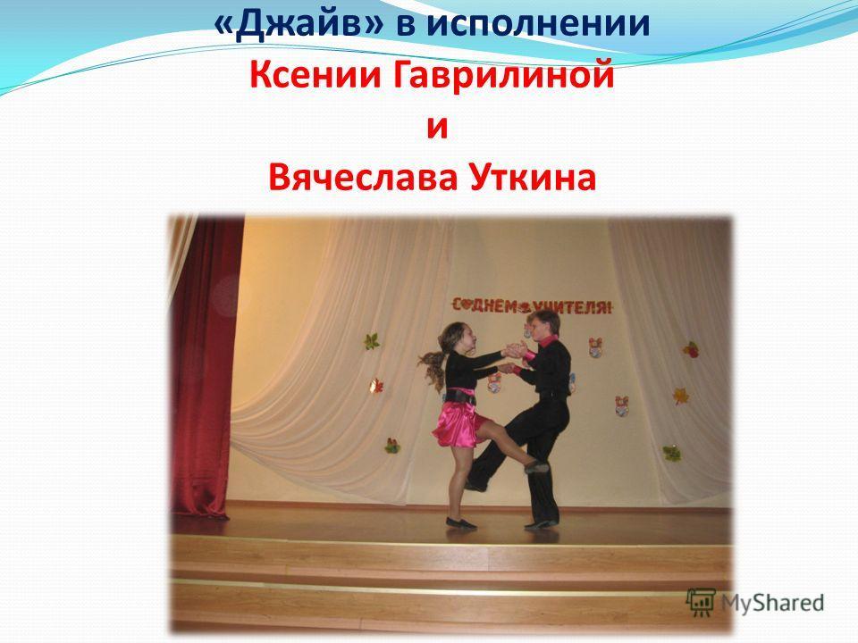 «Джайв» в исполнении Ксении Гаврилиной и Вячеслава Уткина