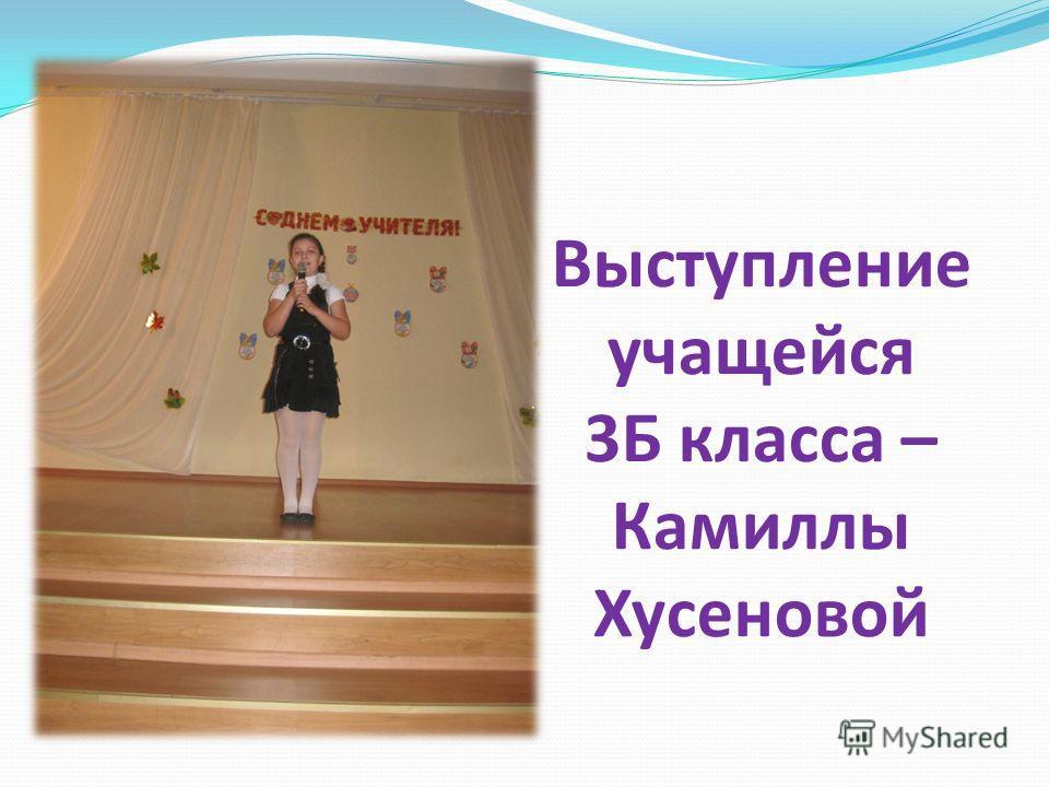 Выступление учащейся 3Б класса – Камиллы Хусеновой