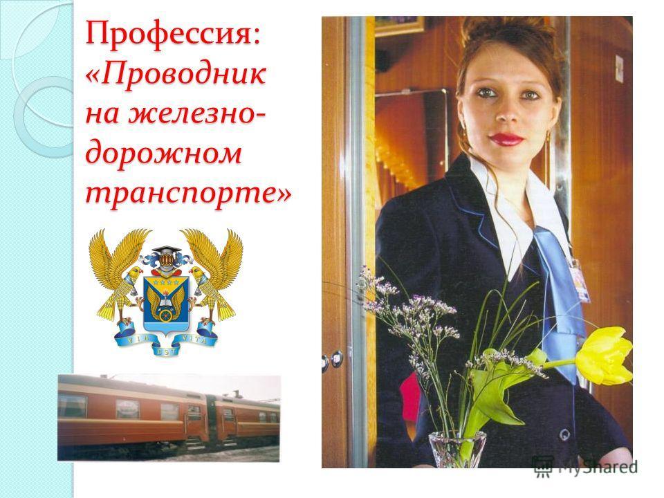 Профессия: «Проводник на железно- дорожном транспорте»