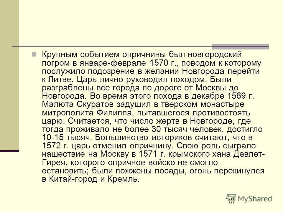 Крупным событием опричнины был новгородский погром в январе-феврале 1570 г., поводом к которому послужило подозрение в желании Новгорода перейти к Литве. Царь лично руководил походом. Были разграблены все города по дороге от Москвы до Новгорода. Во в