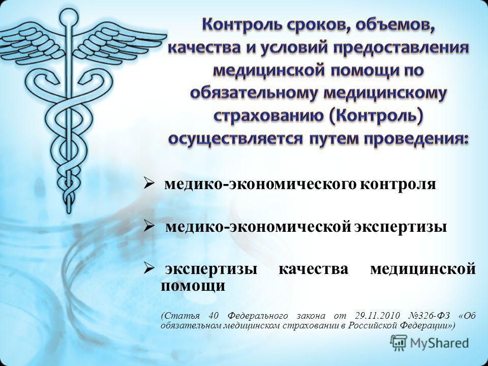 медико-экономического контроля медико-экономической экспертизы экспертизы качества медицинской помощи (Статья 40 Федерального закона от 29.11.2010 326-ФЗ «Об обязательном медицинском страховании в Российской Федерации»)