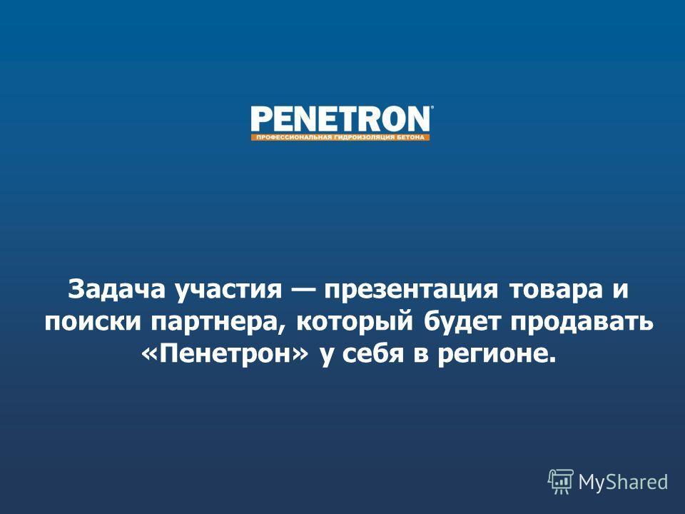 Задача участия презентация товара и поиски партнера, который будет продавать «Пенетрон» у себя в регионе.