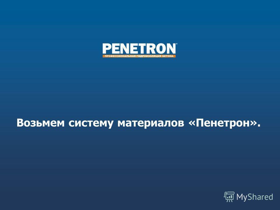 Возьмем систему материалов «Пенетрон».