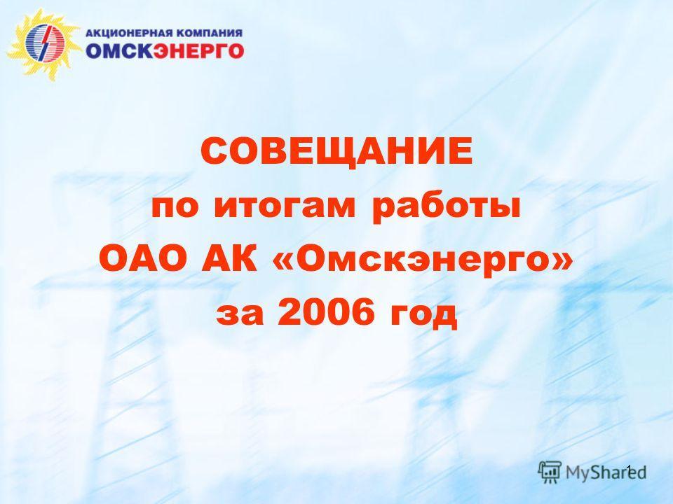 1 СОВЕЩАНИЕ по итогам работы ОАО АК «Омскэнерго» за 2006 год
