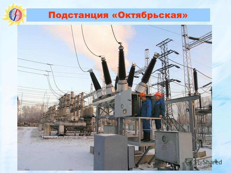 8 Подстанция «Октябрьская»