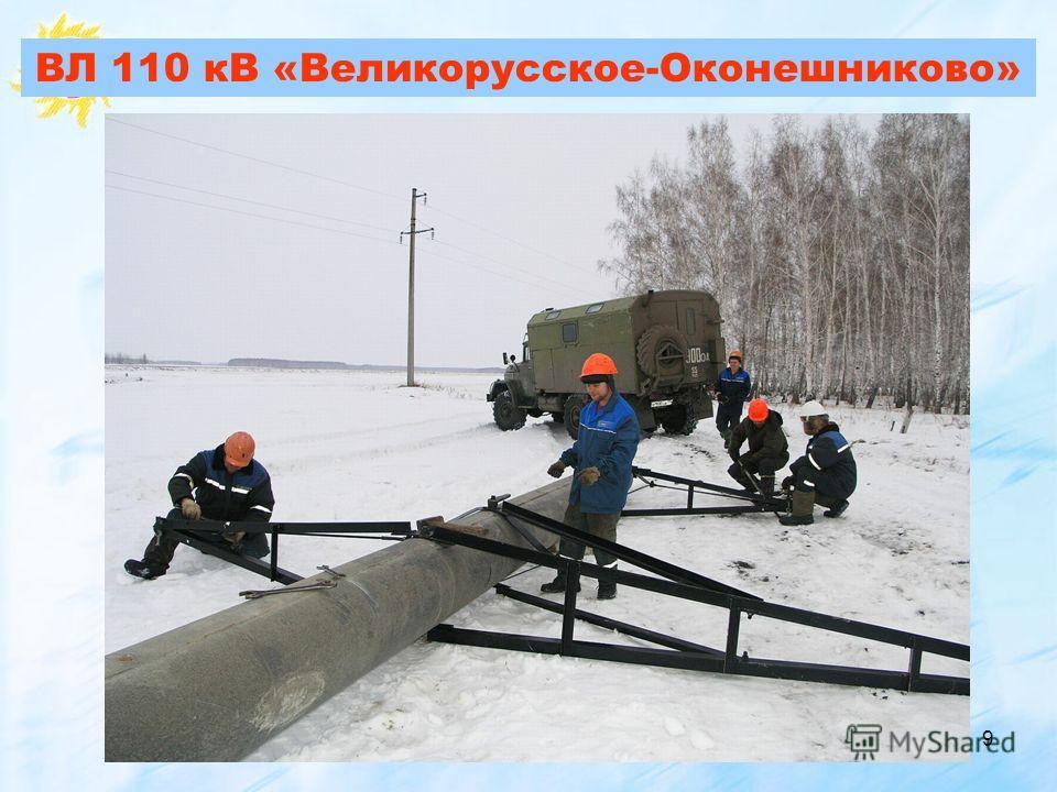 9 ВЛ 110 кВ «Великорусское-Оконешниково»