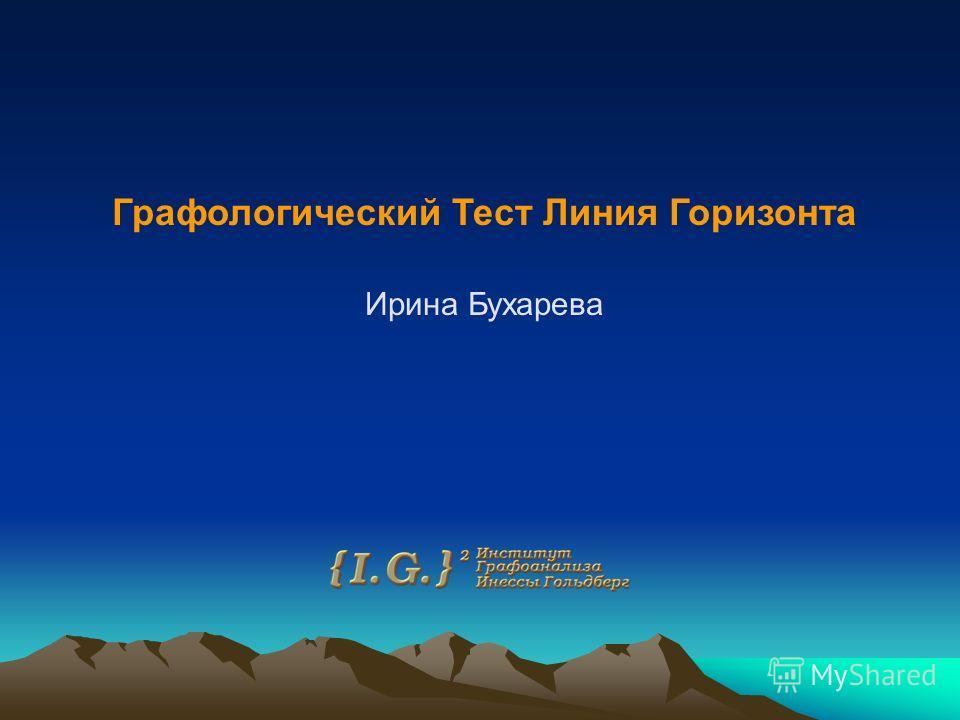 Графологический Тест Линия Горизонта Ирина Бухарева